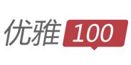 优雅100